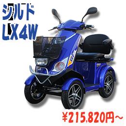 電動ミニカー「シルドLX4W」
