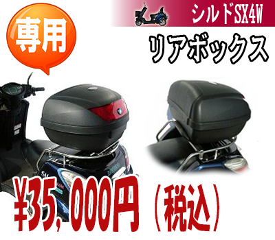 リヤボックス(電動ミニカー シルドSX4W専用)