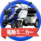 電動ミニカー(3輪・4輪車)
