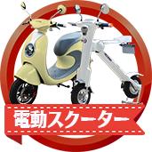 電動スクーター