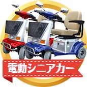 電動シニアカー(電動車椅子)