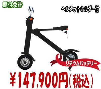 キュートmL (ブラック・ヘルメットホルダー付)