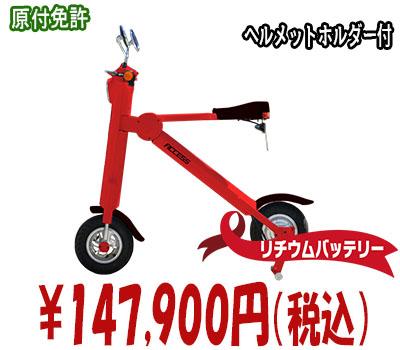 キュートmL (レッド・ヘルメットホルダー付)
