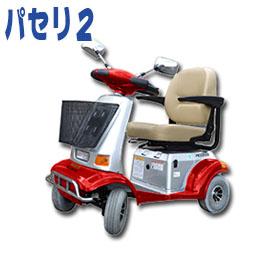 電動車いす「パセリ2」