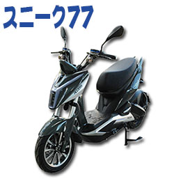 電動スクーター「スニーク77」