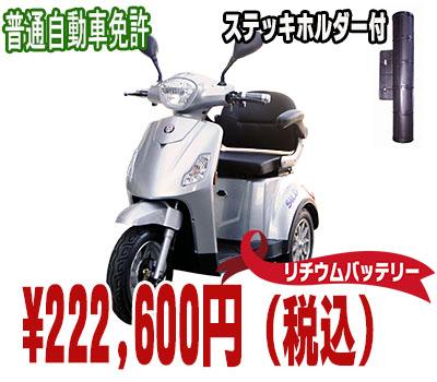 シルド (リチウムバッテリー搭載・ステッキホルダー付)