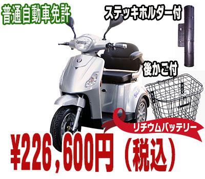 シルド (リチウムバッテリー搭載・かご・ステッキホルダー付)