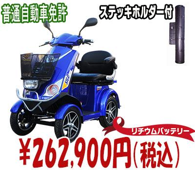 シルドLX4W (ブルー・リチウムバッテリー搭載・ステッキホルダー付)
