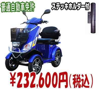 シルドLX4W (ブルー・ステッキホルダー付)