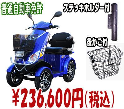 シルドLX4W (ブルー・カゴ・ステッキホルダー付)