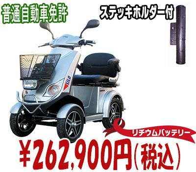 シルドLX4W (シルバー・リチウムバッテリー搭載・ステッキホルダー付)