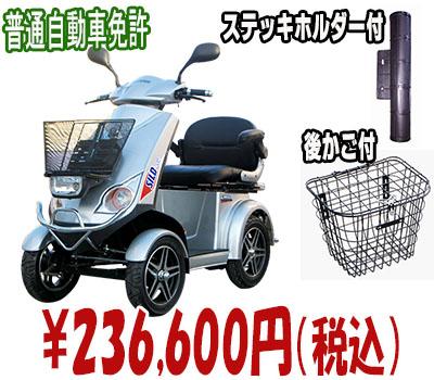 シルドLX4W (シルバー・カゴ・ステッキホルダー付)