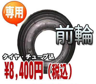 電動車いす「パセリ2」専用前輪タイヤ(タイヤチューブ込) ※1本