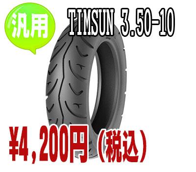 TIMSUNタイヤ 3.50-10