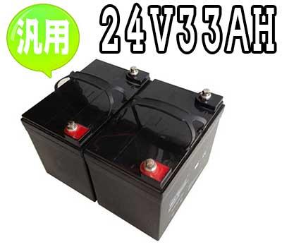 鉛酸バッテリー24V33AH