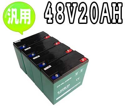 シリコンバッテリー48V20AH