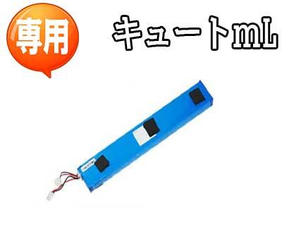 折りたたみ電動バイク「Cute-ML」専用バッテリー