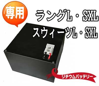 ラングL・SXL、スウィーツL・SXL専用リチウムバッテリー