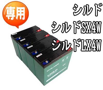 シルド・シルドSX4W・シルドLX4W専用シリコンバッテリー
