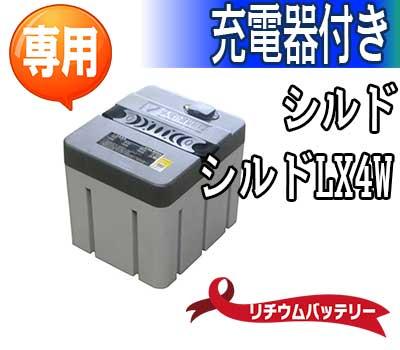 シルドL、シルドLX4W-L専用 リチウムバッテリー(充電器付)