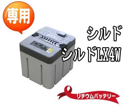 シルドL・シルドLX4W-L専用リチウムバッテリー