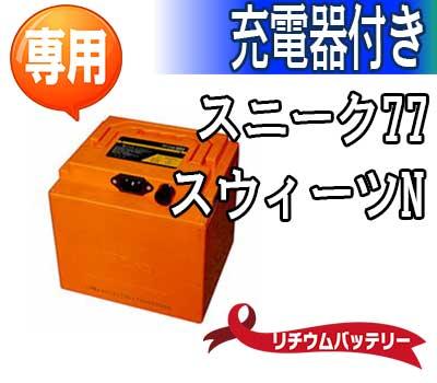 スニーク77・スウィーツN専用リチウムバッテリー(充電器付)