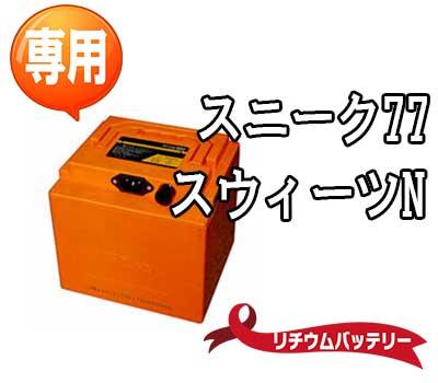 スニーク77・スウィーツN専用リチウムバッテリー