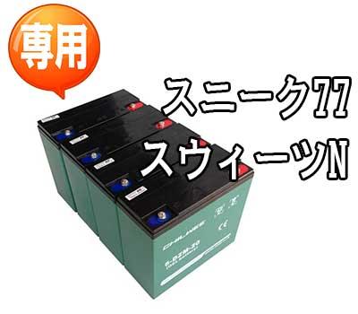 スニーク77、スウィーツN専用シリコンバッテリー