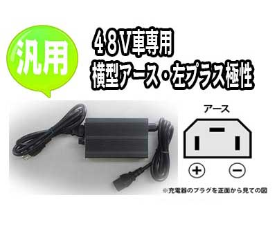 charger-48v-yoko-lplus