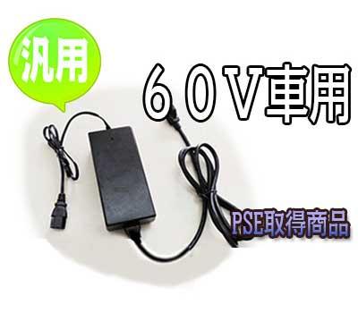 charger-60v