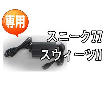 charger-sneak77sweetsn-sil